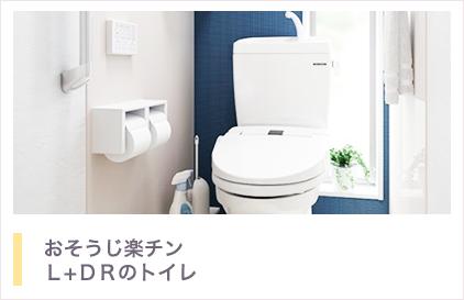 おそうじ楽チン、L+DRのトイレ