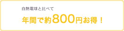 白熱電球と比べて年間で約800円お得!